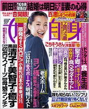 joseijishin_20131119.jpg