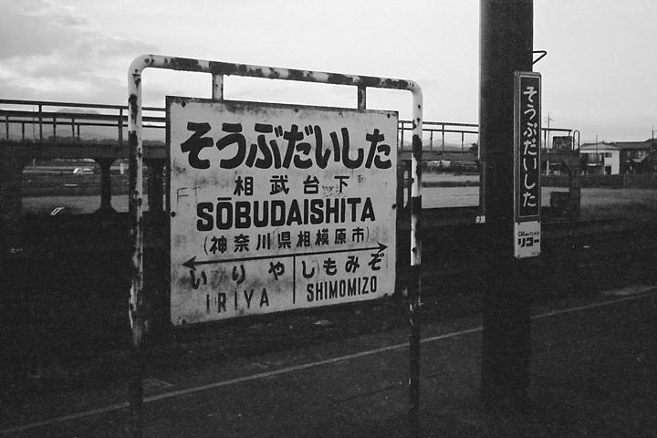 国鉄相模線_相武台下駅_ク5000_再スキャン