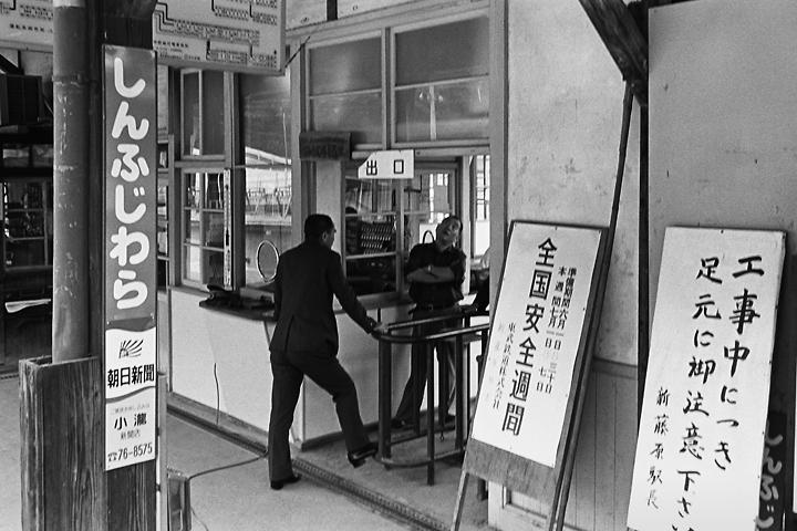 198603新藤原駅旧駅舎_01