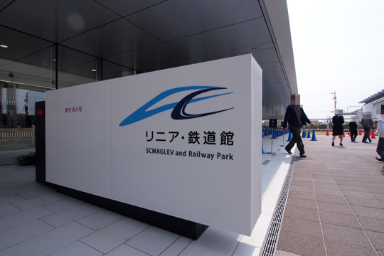 20110402_maglev_rail_park-02.jpg