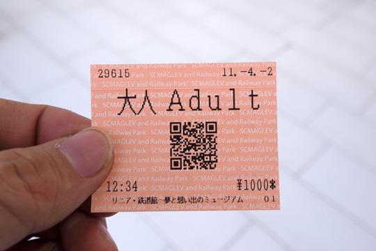 20110402_maglev_rail_park-09.jpg