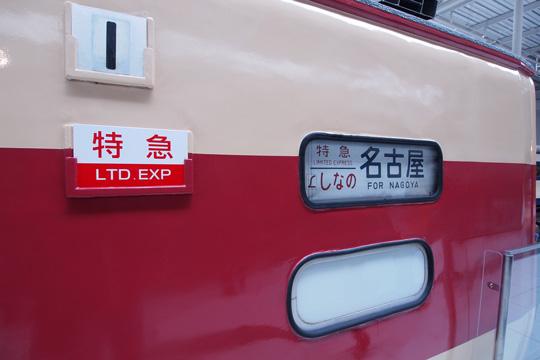 20110402_maglev_rail_park-38.jpg