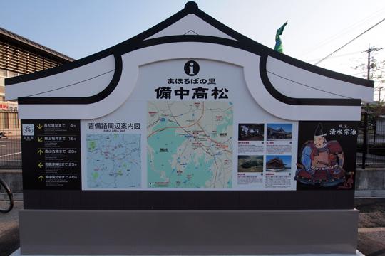 20110429_bicchu_takamatsu-05.jpg