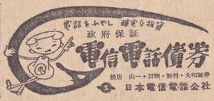 どこまでも空・昭和新聞広告部 日本電信電話公社・電信電話債券