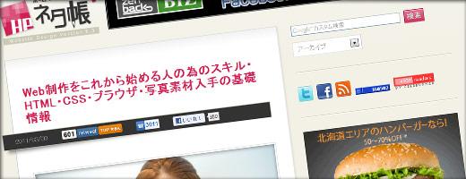 Web制作をこれから始める人の為のスキル・HTML・CSS・ブラウザ・写真素材入手の基礎情報