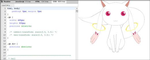 CSS3でキュウべえを書いた