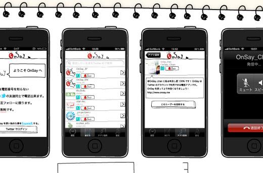 Twitterアカウントで通話できるアプリ