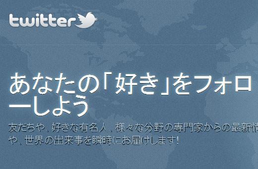 Twitterサービスとツール