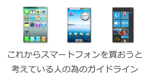 これからスマートフォンを買おうと考えている人の為のガイドライン