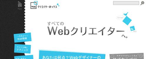 Webクリエイターbox