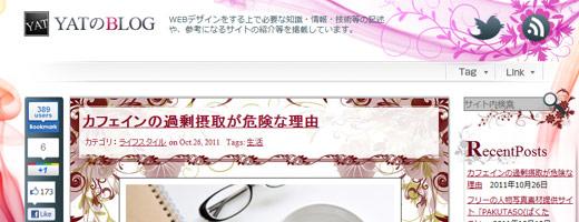 YATのブログ