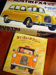 まさに絵本「きいろいタクシー」のためのキット!