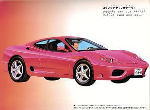 自動車のモルフォ蝶?フェラーリ360モデナ