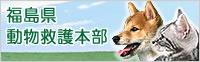 福島県動物救護本部バナー