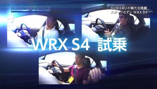 subaru WRX S4 試乗