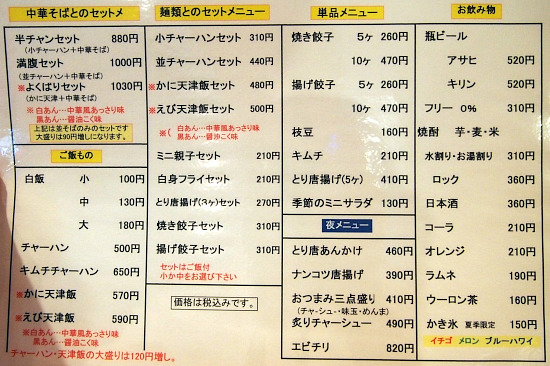 s-康明メニューP9190050