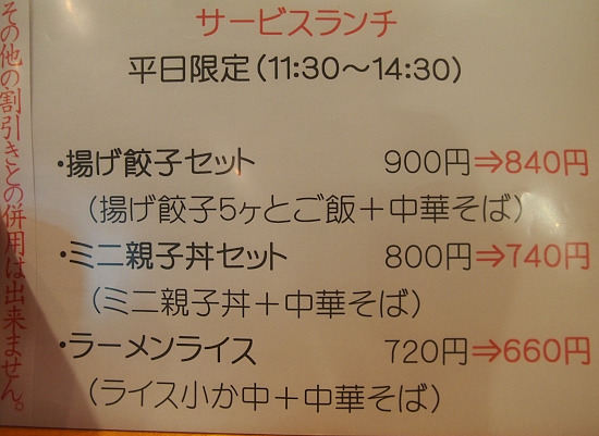 s-康明メニューランチP9190052
