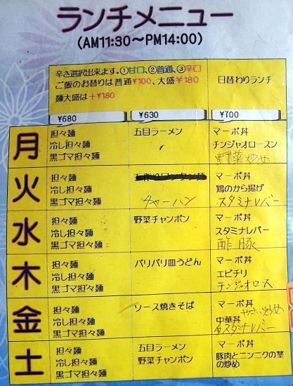 s-名香閣メニューPA040324