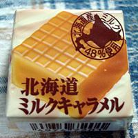 北海道ミルクキャラメル