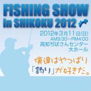 FISHING SHOW in SHIKOKU 2012