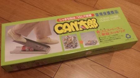 おすすめ家庭用缶潰し器 CAN太郎 画像1