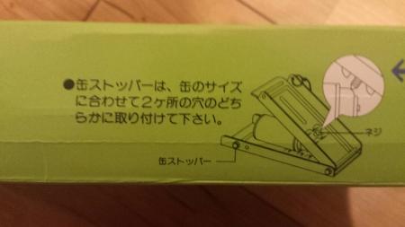 おすすめ家庭用缶潰し器 CAN太郎 画像3