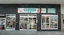 ガスショップ巻店