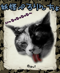 youkai07_gavi.jpg