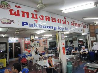 Pattaya1009-0610.JPG