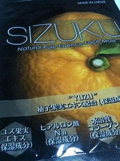 ラブラボ 雫 -SIZUKU- 米ぬか フェイスマスク