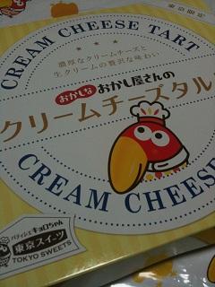 おかしなおかし屋さんのクリームチーズタルト パッケージ