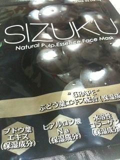 ラブラボ 雫 -SIZUKU- ぶどう フェイスマスク