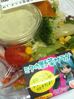 ミクの野菜サラダ(ミクバジルドレッシング)