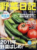 野菜日記NO.1