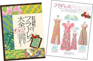 春のドレス~