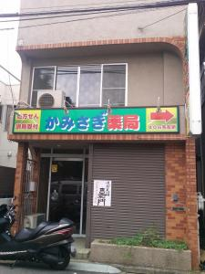 kamon1108032.jpg