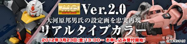 20120323_realtype_600x144.jpg