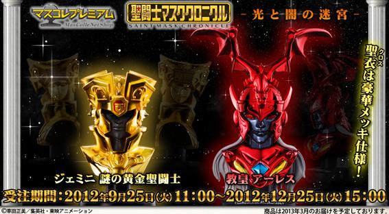 712x401_seiyahikari_01_20120925183820.jpg