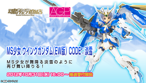 bnr_MSG-WGcodeAwayuki_B01_fix.jpg
