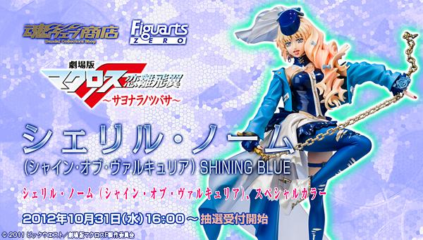 bnr_SN-shiningBlue_B01_fix.jpg