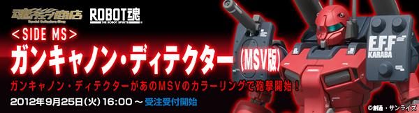 bnr_guncannon-msv_A01_fix.jpg