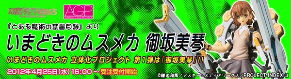 bnr_mm-misakamikoto_A01_fix.jpg