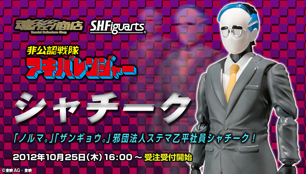 bnr_shachiku_B01_fix.jpg