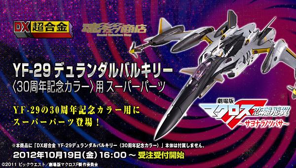 bnr_yf-29-30aniSP_B01_fix.jpg