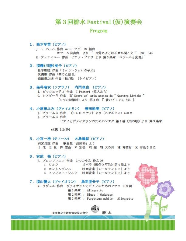 3Fesprogram.jpg