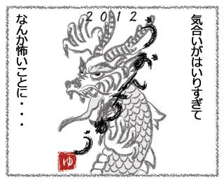 羊の国のラブラドール絵日記、新年第一弾3