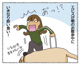 羊の国のラブラドール絵日記、エビちゃん危機一髪1