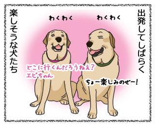 羊の国のラブラドール絵日記漫画1
