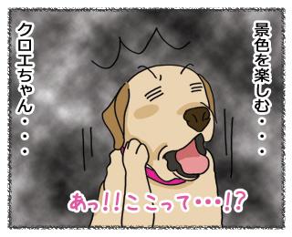 羊の国のラブラドール絵日記漫画4