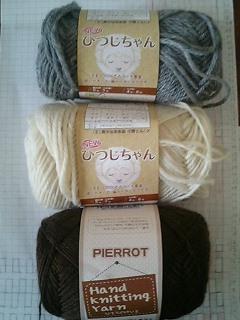 編み込みレッグウォーマー2毛糸